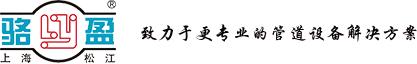 上海鸭嘴阀